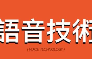 Marché de la voicetech en Chine