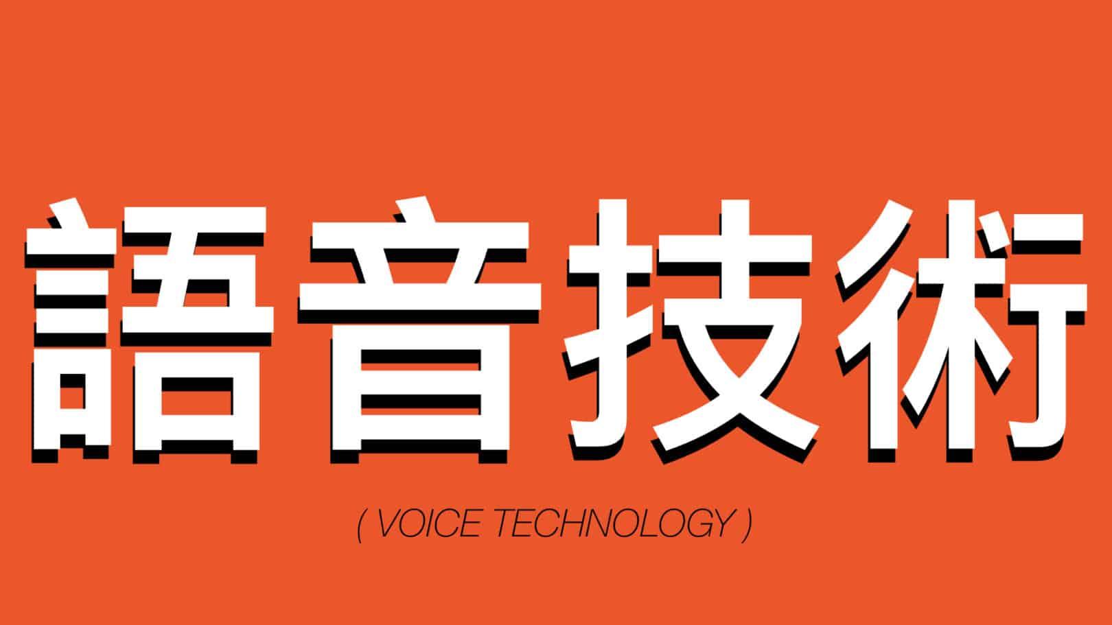 Quel est l'état du marché de la voicetech en Chine ?